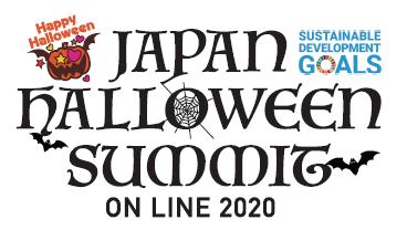 ジャパンハロウィンサミット申込ページ